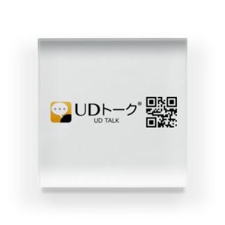 UDトーク ロゴ入りオフィシャルグッズ Acrylic Block