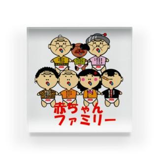 赤ちゃんファミリー<吉田家シリーズ> Acrylic Block