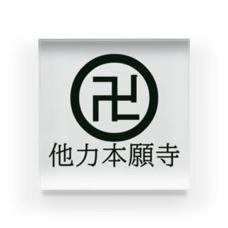 他力本願寺 Acrylic Block