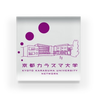 京都の街がキャンパスです。 Acrylic Block