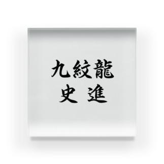 史進 Acrylic Block