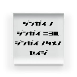 <BASARACRACY>人外の人外による人外のための政治(カタカナ・黒) Acrylic Block