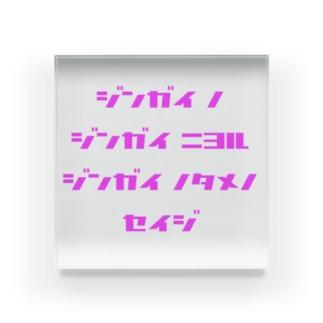 <BASARACRACY>人外の人外による人外のための政治(カタカナ・ピンク) Acrylic Block