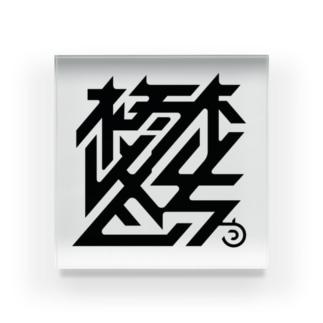 鬱 Acrylic Block