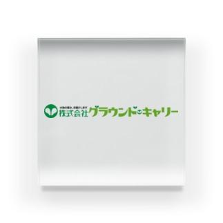 株式会社グラウンド・キャリー  シリーズ Acrylic Block