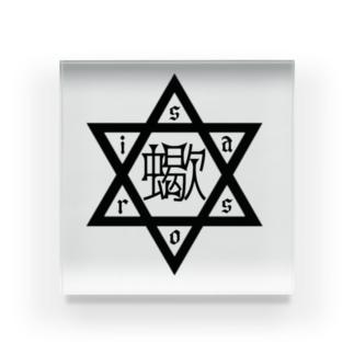 六芒星蠍 BLACK 中華風 Acrylic Block