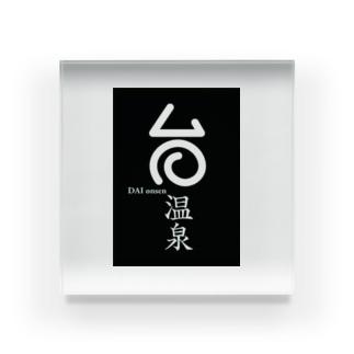 台温泉のロゴ(基本形) アクリルブロック