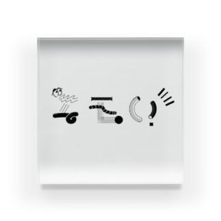 エモい - emoi - Acrylic Block
