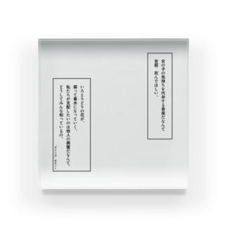 「香水の詩」 Acrylic Block