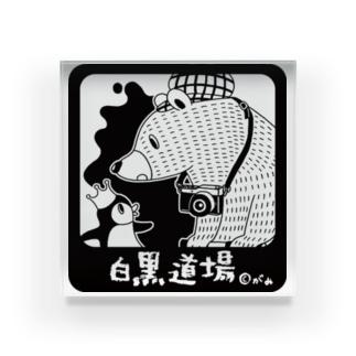 白黒道場-アイコン Acrylic Block