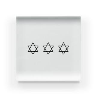 六芒星 シンプル black モノトーン ゆめかわ Acrylic Block