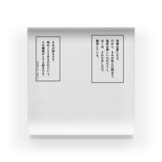 最果タヒのアクリルブロックの「望遠鏡の詩」 Acrylic Block