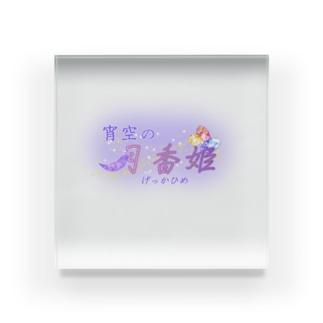 宵空の月香姫 ロゴ Acrylic Block