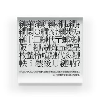 置くだけの文字化け Acrylic Block