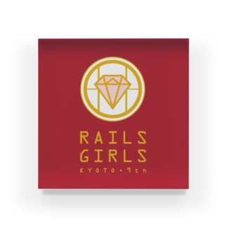 RailsGirlsKyoto9thグッズ Acrylic Block