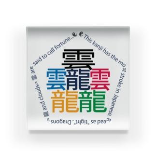 画数が一番多い漢字「タイト」 Acrylic Block