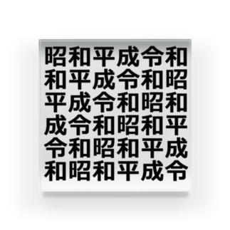 昭和平成令和 Acrylic Block