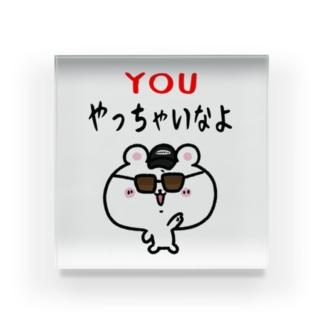 うさぎまるえkawaiishop のくまコロりん『youやっちゃいなよ』 Acrylic Block