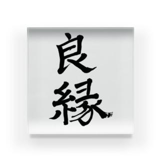 「良縁」 Acrylic Block