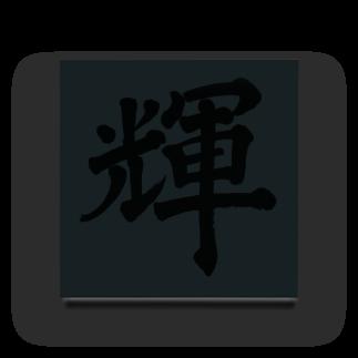 天石 Dragon Healingの「輝」 Acrylic Block