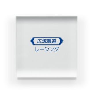 広域農道レーシング Acrylic Block