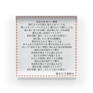風光る-Lyric-リリックブロック Acrylic Block
