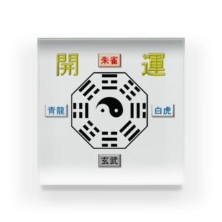 開運~四神相応 Acrylic Block