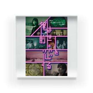 映画「俺は前世に恋をする」ポスタービジュアル Acrylic Block