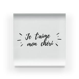 愛してる♡ (フランス語) Acrylic Block