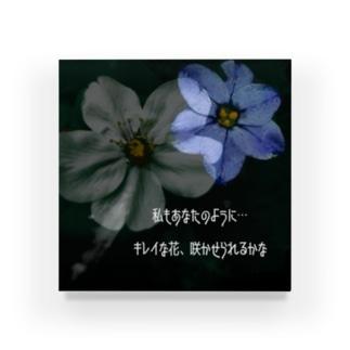 キレイな花を咲かせよう Acrylic Block