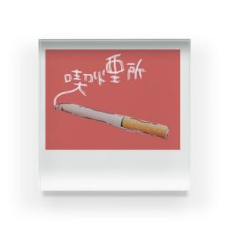 喫煙所 Acrylic Block