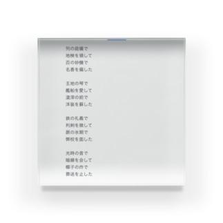 「マチュア」 Acrylic Block