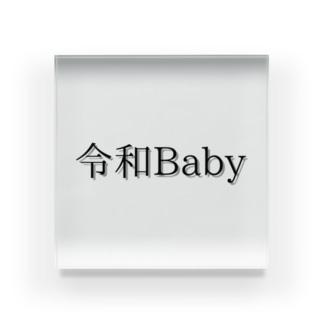 令和Baby Acrylic Block