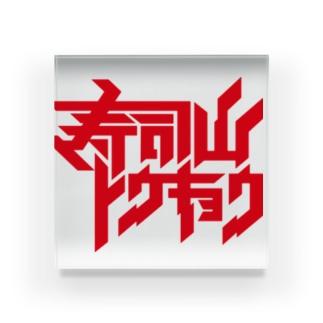 寿司山トウキョウ Acrylic Block