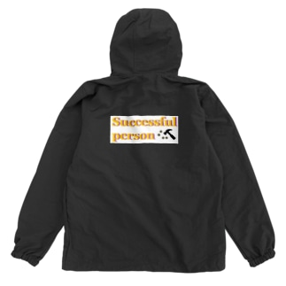 Successful person 成功者 グッズ Anorak