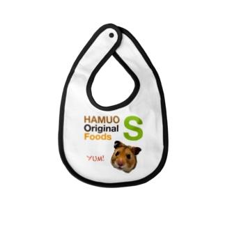 HAMUO ORIGINAL Sシリーズ Baby bibs