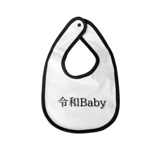 令和Baby Baby bibs