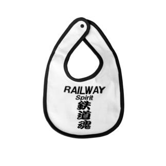鉄道魂    RAILWAY Spirit Baby bibs