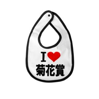 愛 ハート 菊花賞 ( I  Love 菊花賞 ) Baby bibs