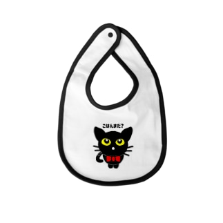 CAT(黒猫)ごはんまだ? Baby bibs