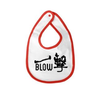 jin's Collection 一撃 BLOW Baby bibs