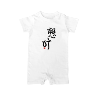 卯佐屋雄誠堂SUZURI支店のおめでとう=想い叶う「想叶」 Baby rompers