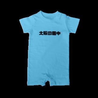 ひよこねこ ショップ 1号店の大阪の田中 Baby rompers