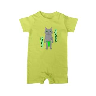 ふんどしにゃんこ(灰猫&緑ふんどしversion) Baby rompers