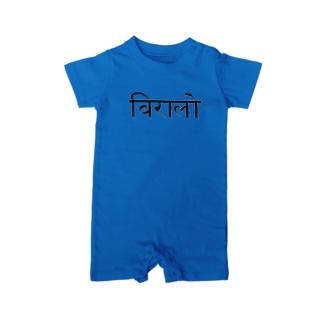 ネパール語で「ネコ」 Baby rompers