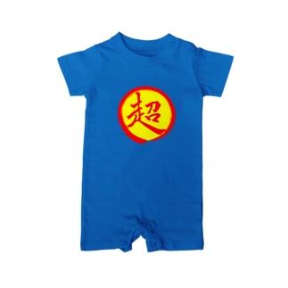 超マーク(超姫) Baby rompers