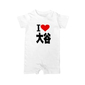 愛 ハート 大谷 ( I  Love 大谷 ) Baby rompers