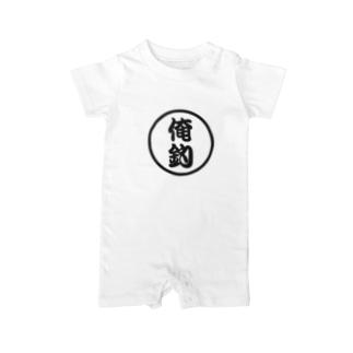 俺釣(和色・黒ロゴ) Baby rompers