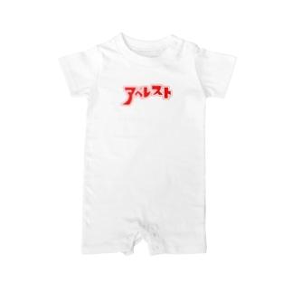 アベレストロゴ Baby rompers