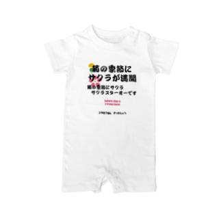 馬イラスト011 【名実況】1978年菊花賞 黒 Baby rompers